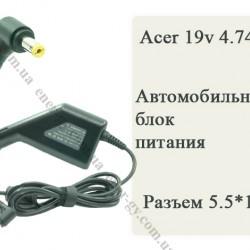 ACER 19V 4.74A (авто)